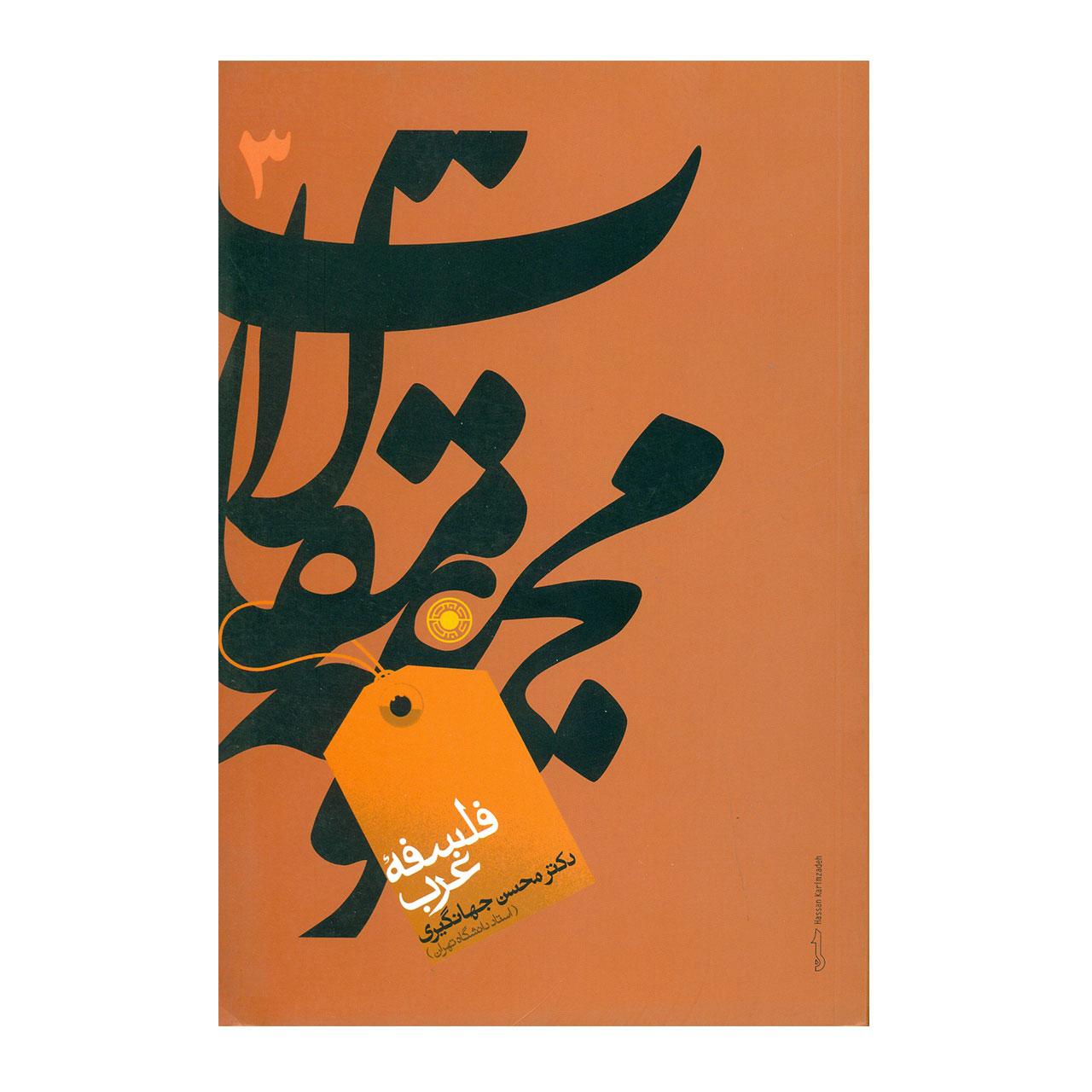 خرید                      کتاب مجموعه مقالات ،فلسفه غرب اثر دکتر محسن جهانگیری