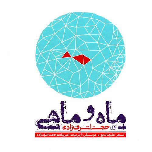 آلبوم موسیقی ماه و ماهی اثر حجت اشرف زاده