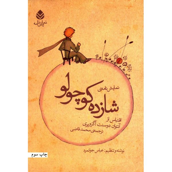 کتاب نمایش نامه ی شازده کوچولو اثر آنتوان دو سنت اگزوپری