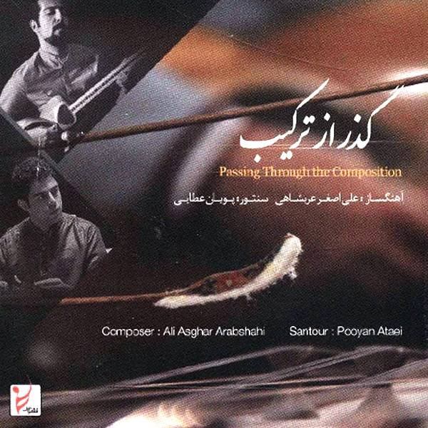 آلبوم موسیقی گذر از ترکیب - علیاصغر عربشاهی و پویان عطایی