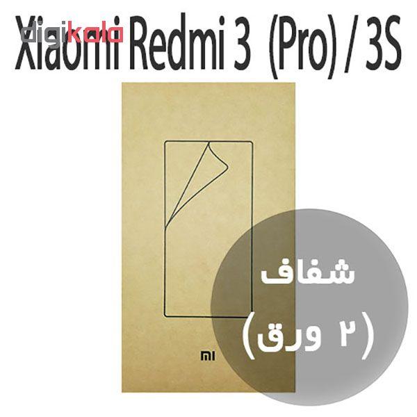 محافظ صفحه نمایش شیائومی مدل UBV4458CN مناسب برای گوشی شیائومی Redmi 3 مجموعه 2 عددی
