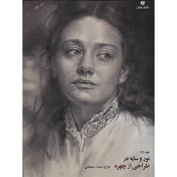 کتاب نور و سایه در طراحی از چهره (2) اثر عبدالله علیخانی