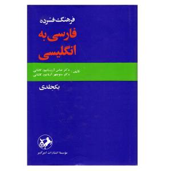 کتاب فرهنگ فشرده فارسی به انگلیسی اثر عباس آریانپور - یک جلدی