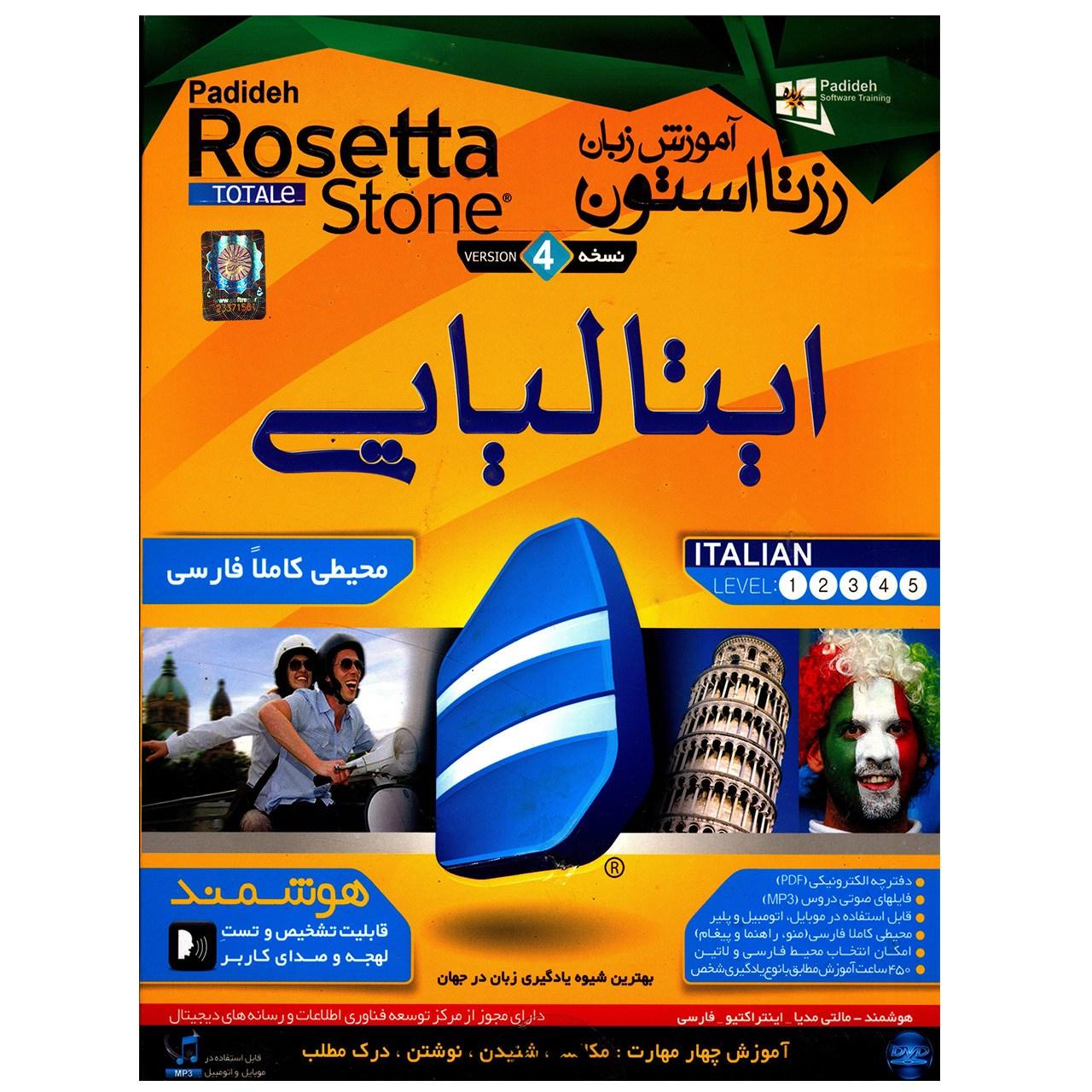 نرم افزار آموزش زبان ایتالیایی رزتا استون