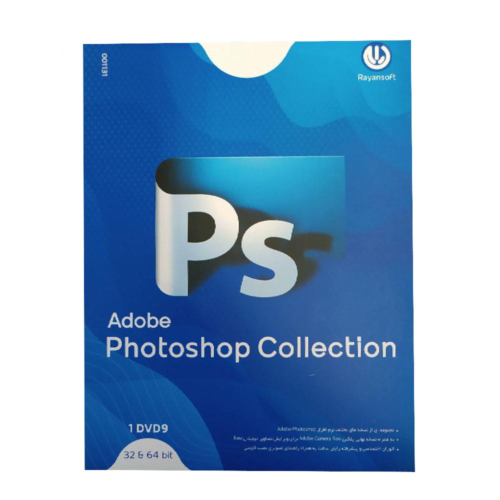 مجموعه نرم افزار Adobe Photoshop Collection 2020 نشر رایان سافت