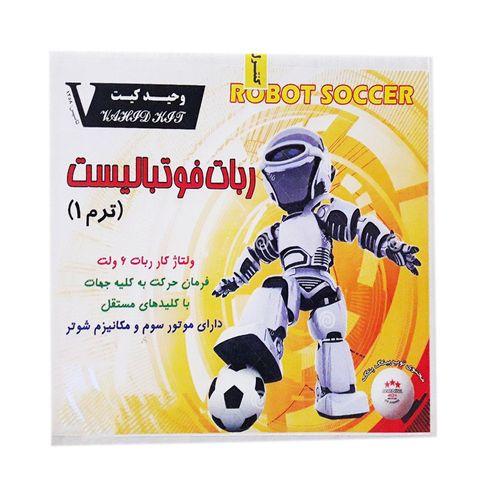 ربات آموزشی وحید کیت مدل فوتبالیست کد V.k 100