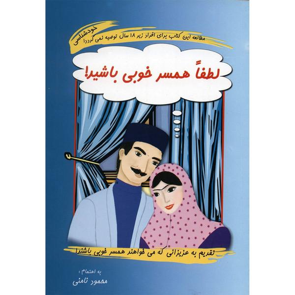 کتاب لطفا همسر خوبی باشید اثر محمود نامنی