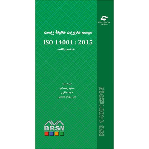 کتاب سیستم مدیریت محیط زیست ISO 14001:2015 اثر سازمان بین المللی استاندارد نشر انتشارات مرکز آموزش و تحقیقات صنعتی ایران