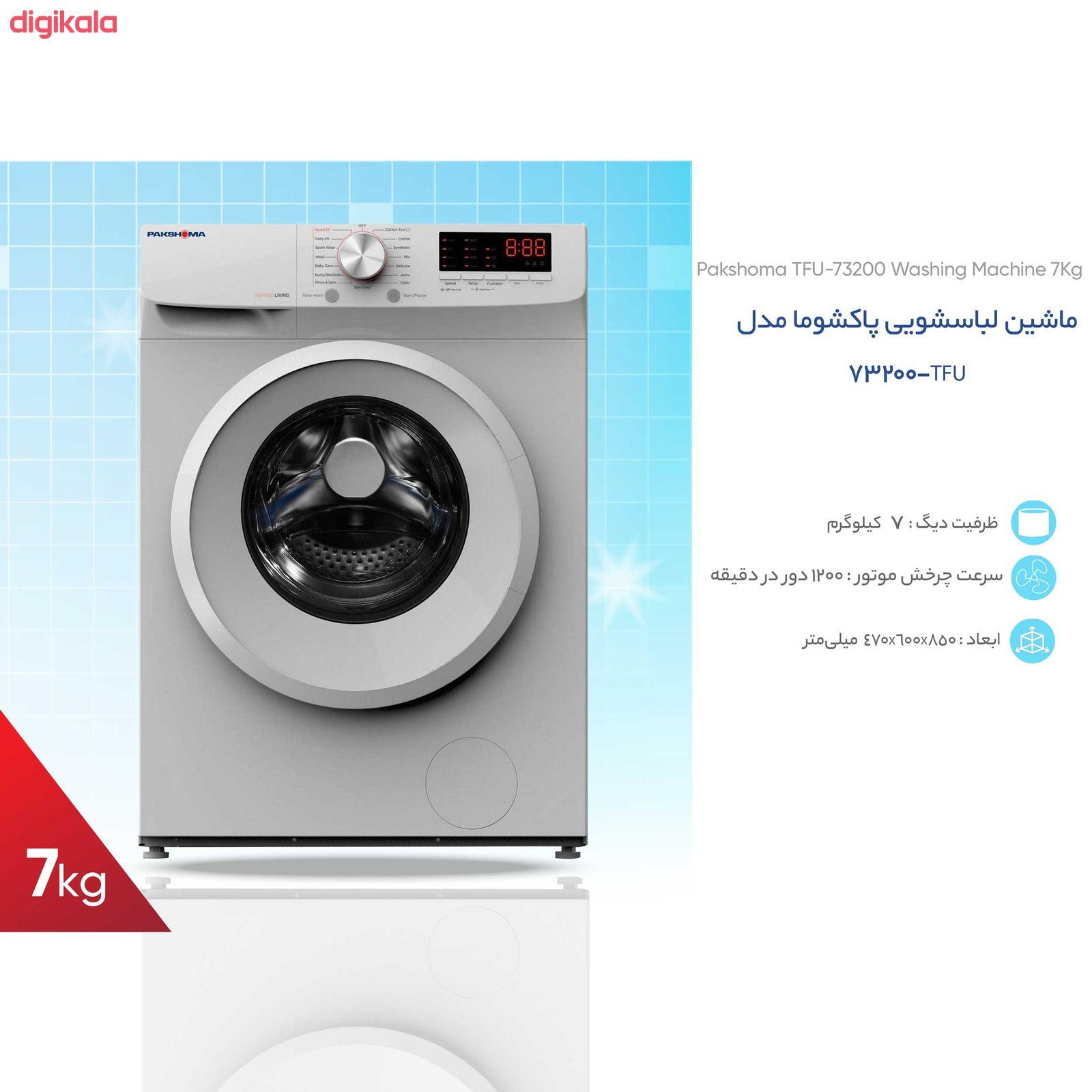 ماشین لباسشویی پاکشوما مدل TFU-73200 ظرفیت 7 کیلوگرم main 1 4