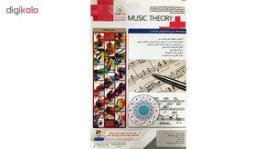 آموزش تئوری موسیقی نشر باربد