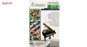 آموزش پیانو مقدماتی تا پیشرفته نشر باربد