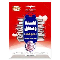 کتاب فلسفه و منطق جامع کنکور 1400 اثر احمد خداداد حسینی انتشارات مشاوران آموزش
