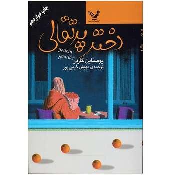 کتاب دختر پرتقالی اثر یوستاین گاردر