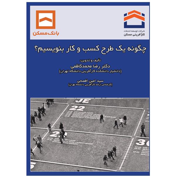 خرید                      کتاب چگونه یک طرح کسب و کار بنویسیم اثر سید امین افصحی ، دکتر رضا محمدکاظمی