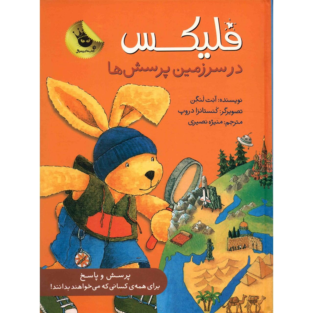 خرید                      کتاب فلیکس در سرزمین پرسش ها اثر آنت لنگن