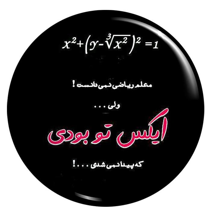 پیکسل فلوریزا  طرح ریاضی و معلم کد 017