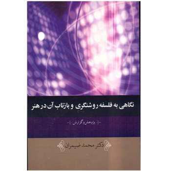 کتاب نگاهی به فلسفه روشنگری و بازتاب آن در هنر اثر محمد ضیمران