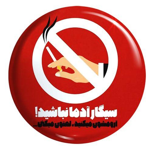 پیکسل فلوریزا  طرح سیگار ممنوع کد 079