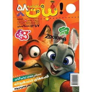 مجله نبات - شماره 58