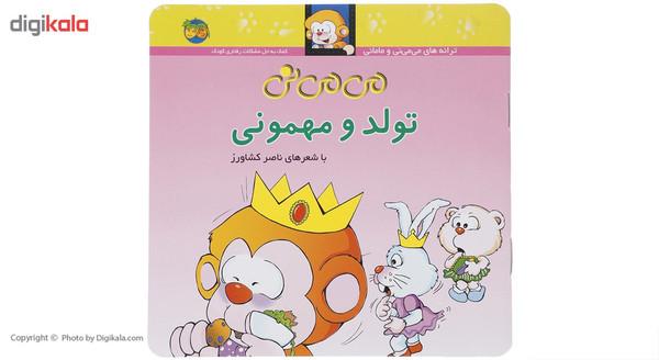 کتاب می می نی تولد و مهمونی اثر ناصر کشاورز