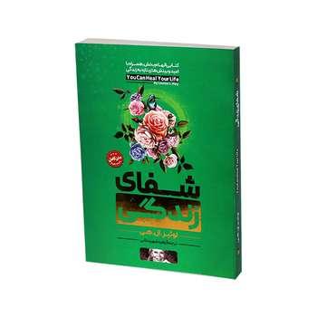 کتاب شفای زندگی اثر لوئیز . ال . هی نشر اسماء الزهرا