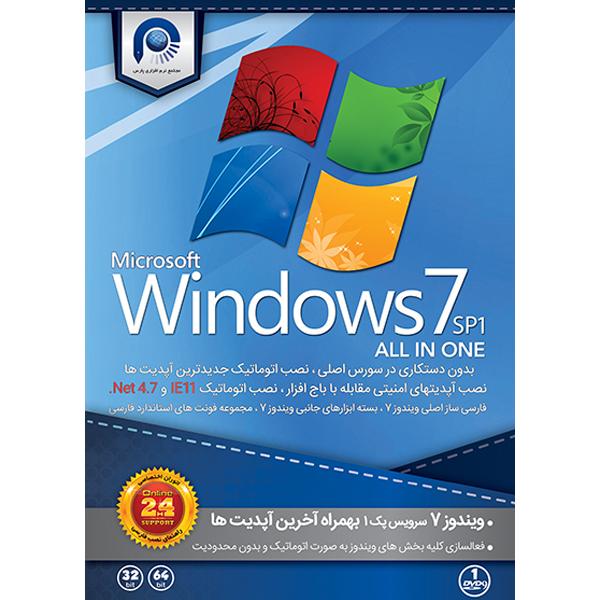 سیستم عامل ویندوز Windows 7 SP1 All in One نشر پارس