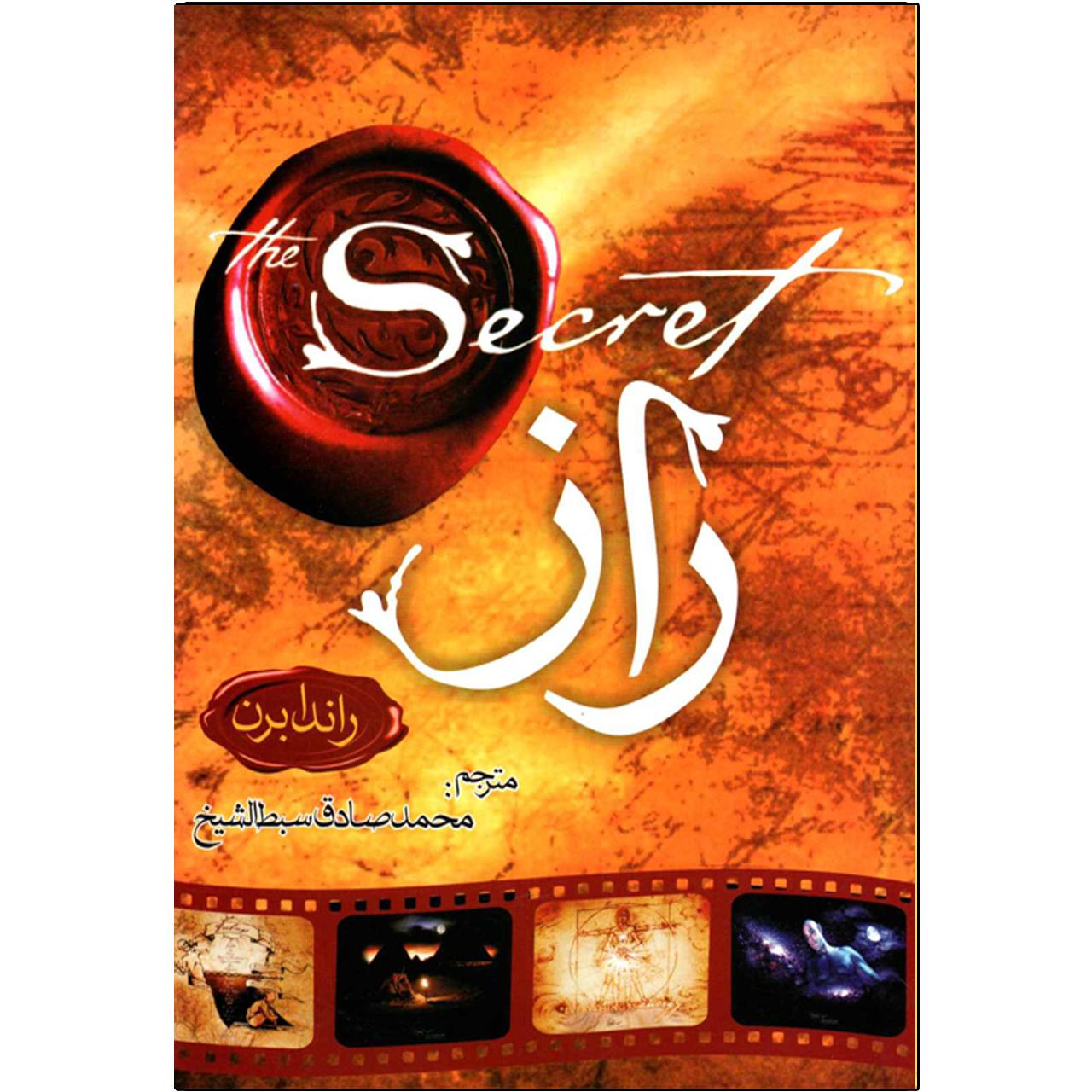 کتاب راز اثر راندا برن              پرفروش