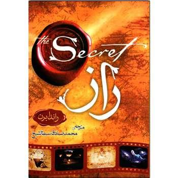 کتاب راز اثر راندا برن