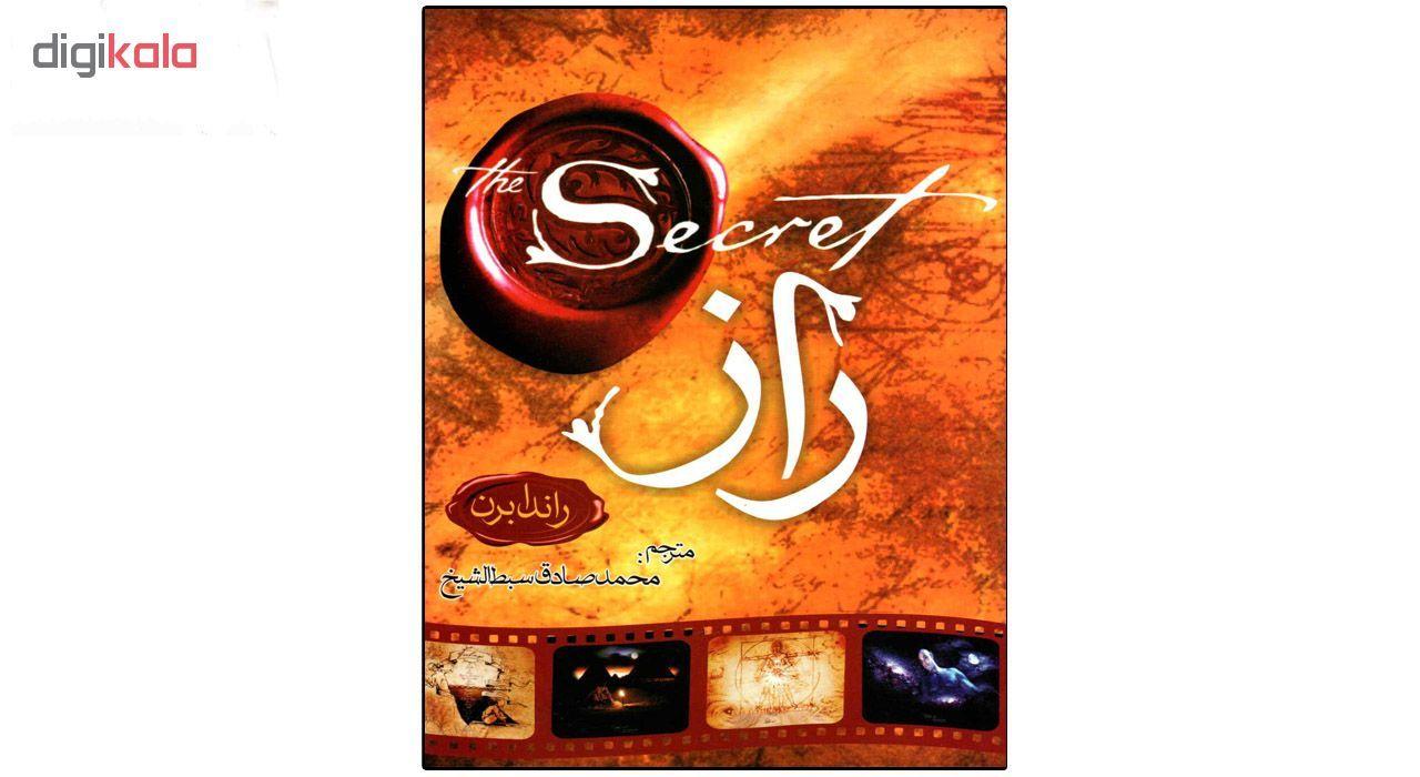 کتاب راز اثر راندا برن main 1 1