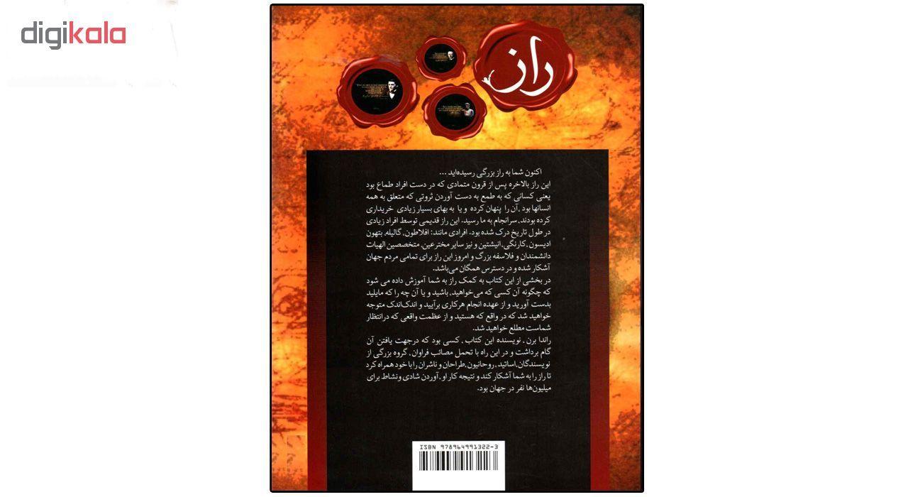 کتاب راز اثر راندا برن main 1 2