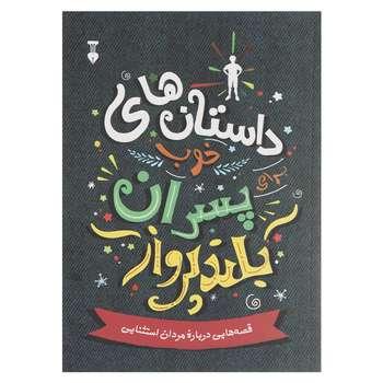 کتاب داستان های خوب برای پسران بلند پرواز اثر بن بروکس انتشارات نشر نو