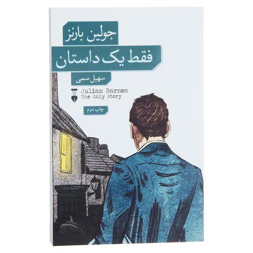 کتاب فقط یک داستان اثر جولین بارنز