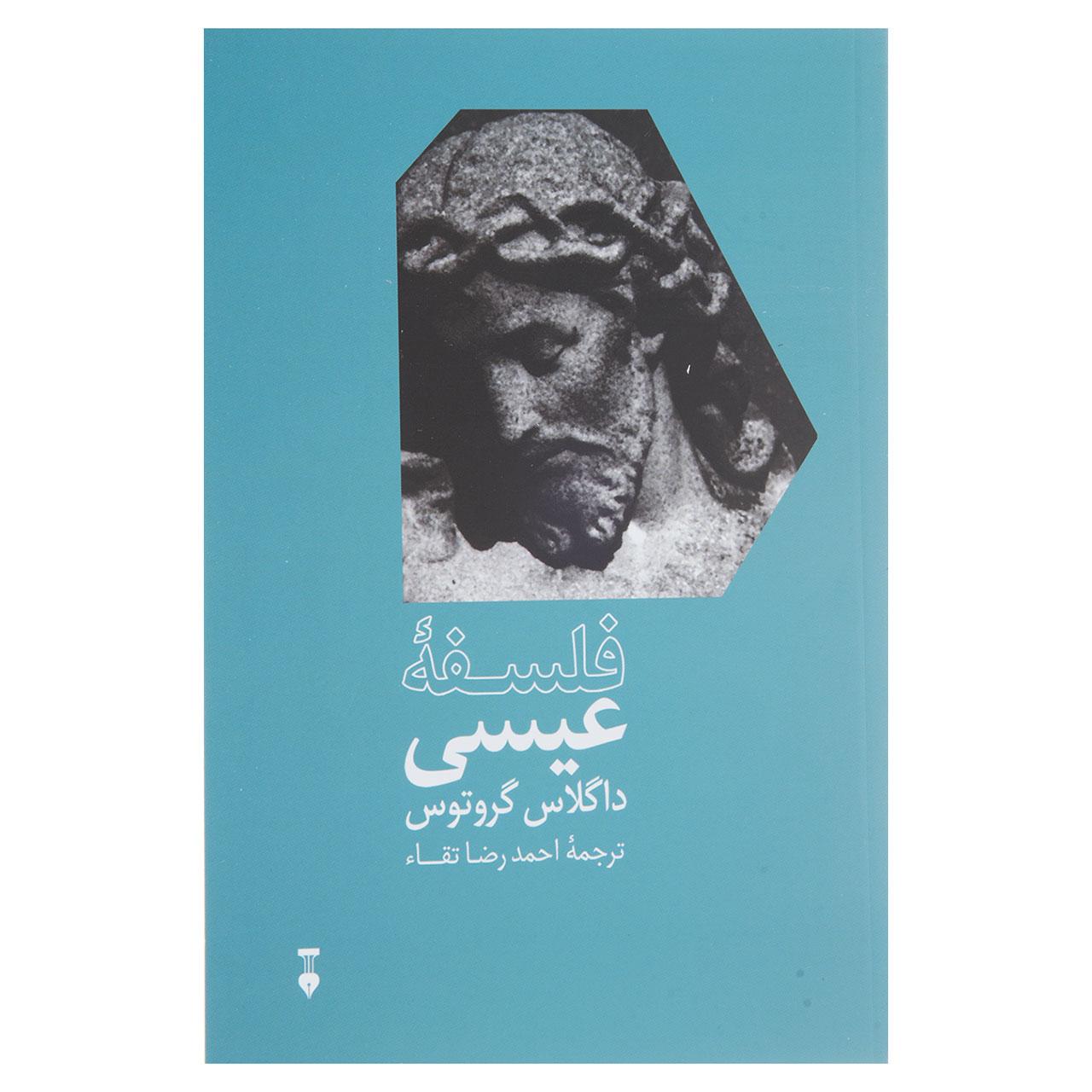 کتاب فلسفه عیسی اثر داگلاس گروتوس