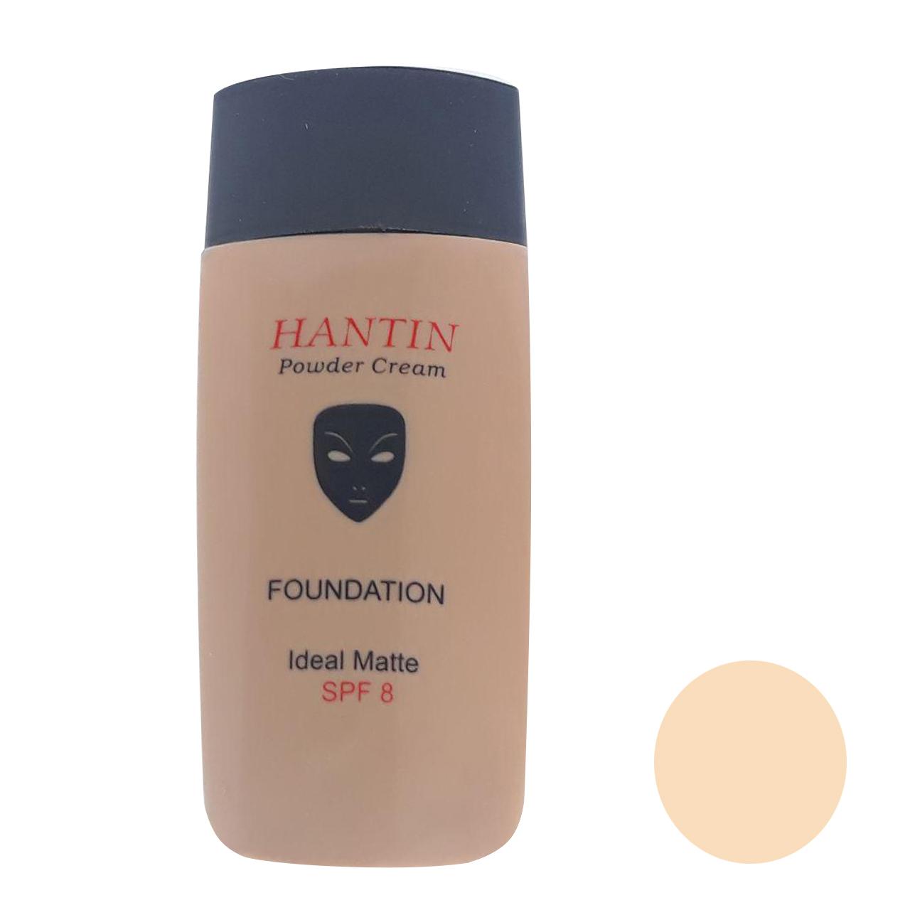 قیمت کرم پودر هانتین مدل Powder Cream شماره H 131
