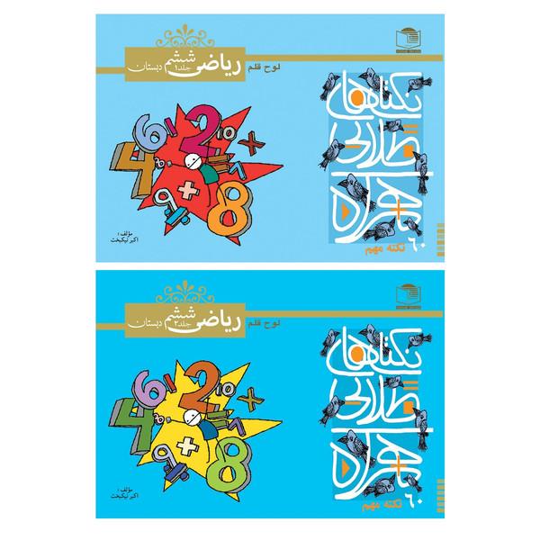 کتاب 60 نکته طلایی ریاضی ششم دبستان  نشر لوح و قلم  2 جلدی