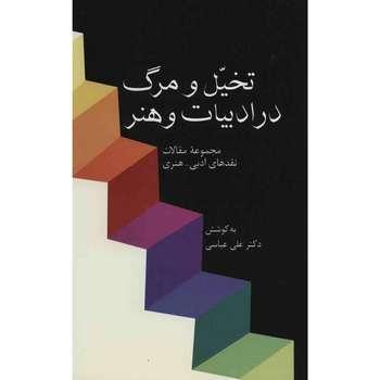 کتاب تخیل و مرگ در ادبیات و هنر اثر علی عباسی