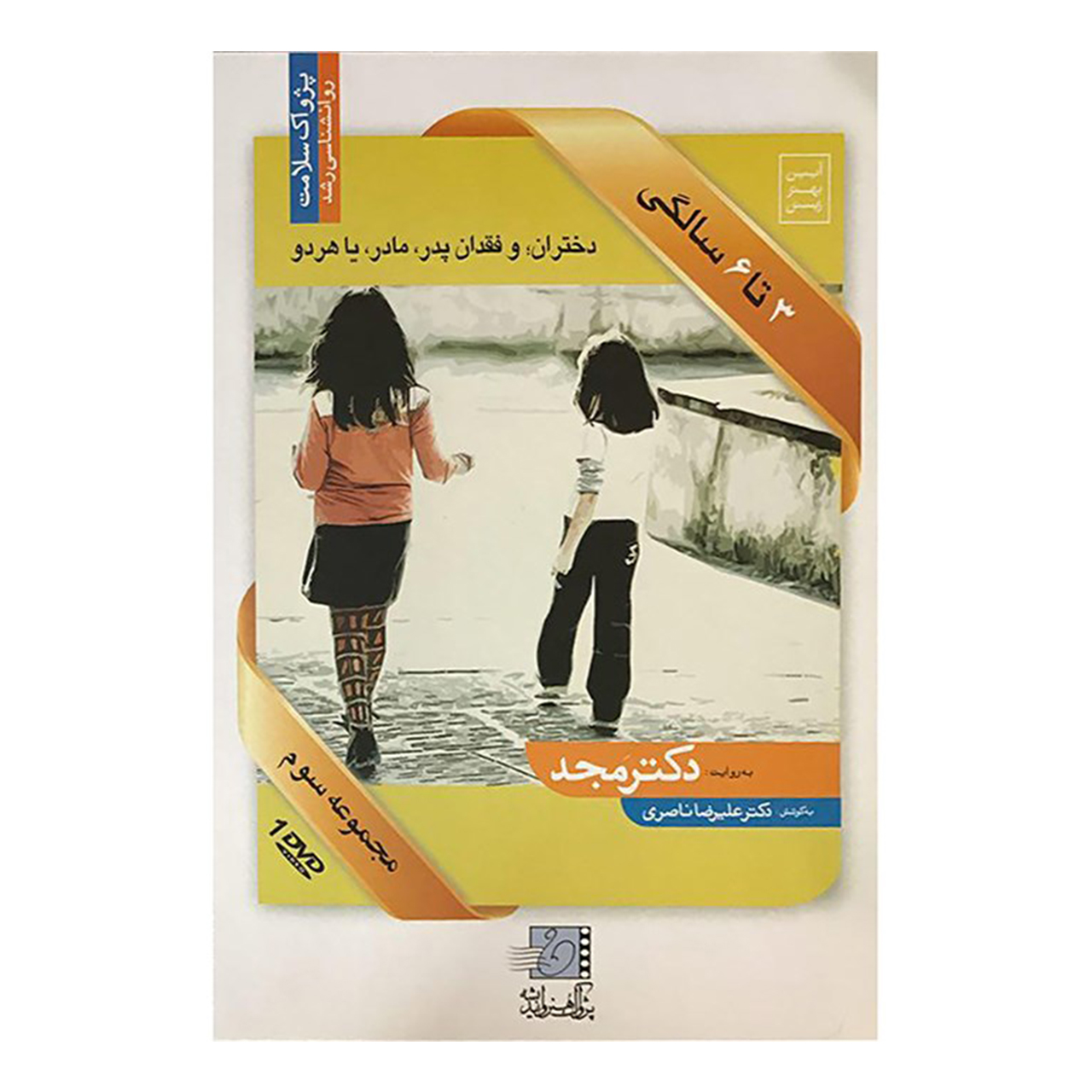 فیلم آموزشی 3 تا 6 سالگی اثر محمد مجد مجموعه سوم