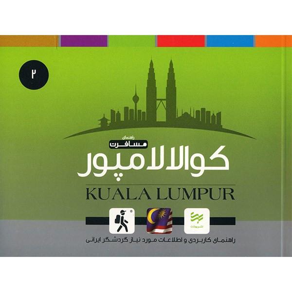 کتاب راهنمای کاربردی سفر به کوالالامپور اثر امیر صرامی