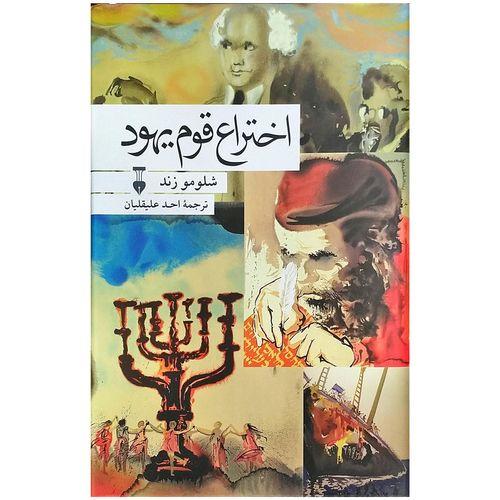کتاب اختراع قوم یهود اثر شلومو زند