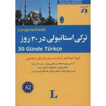 کتاب ترکی استانبولی در 30 روز اثر نورا عونور لی شوسکی