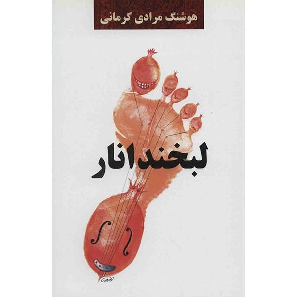 کتاب لبخند انار اثر هوشنگ مرادی کرمانی