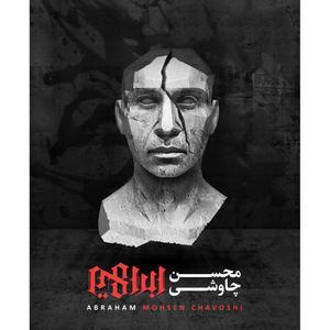 آلبوم موسیقی ابراهیم اثر محسن چاوشی