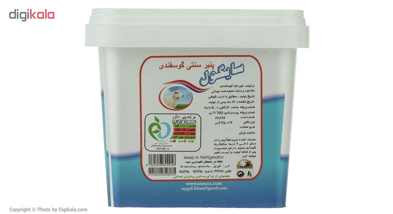 پنیر سنتی گوسفندی سایگول مقدار 350 گرم main 1 1