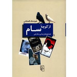 کتاب از کوچه سام اثر هوشنگ گلمکانی
