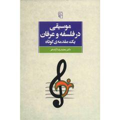 کتاب موسیقی در فلسفه و عرفان، یک مقدمه ی کوتاه اثر محمدرضا آزاده فر