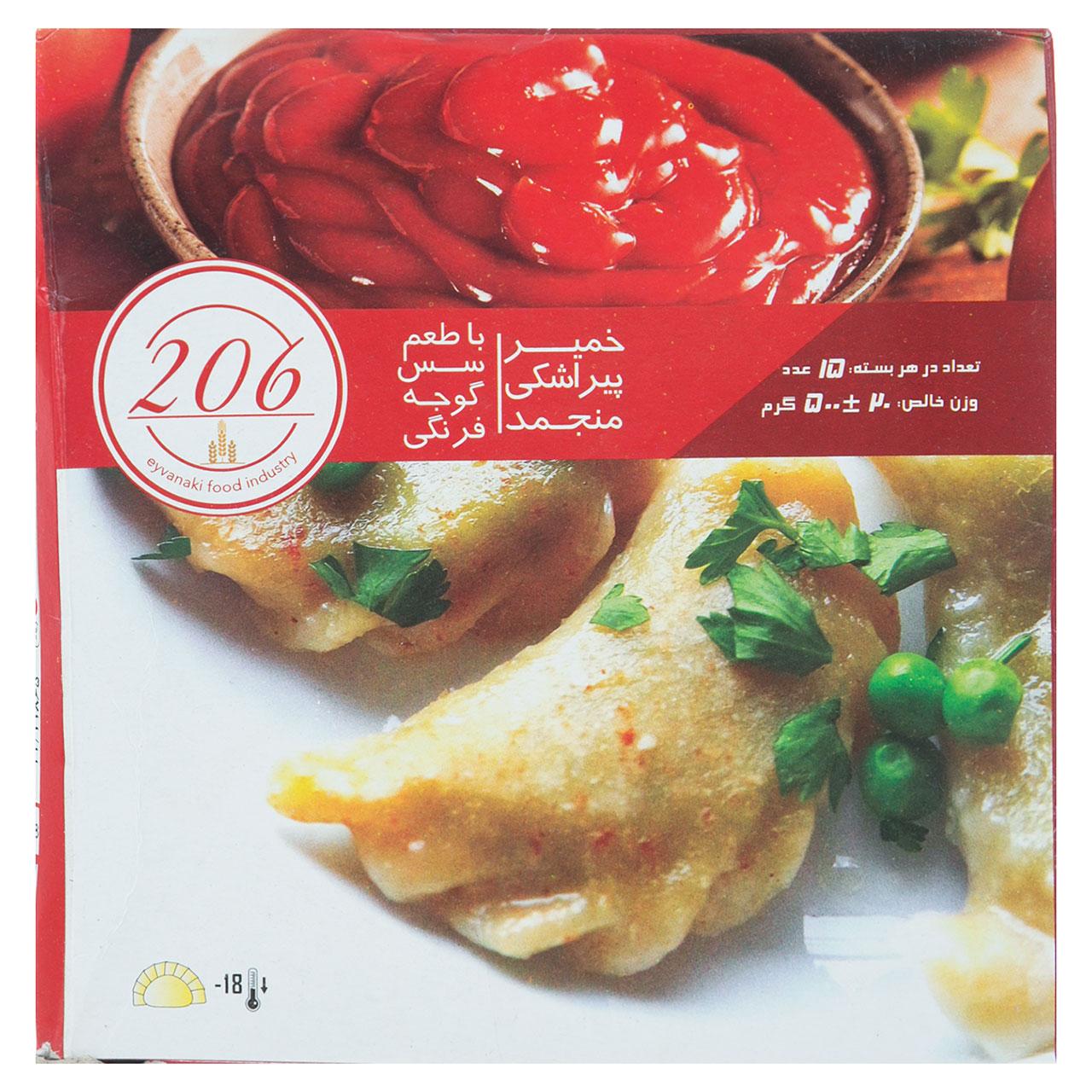 خمیر پیراشکی منجمد با طعم سس گوجه فرنگی 206 مقدار 500 گرم