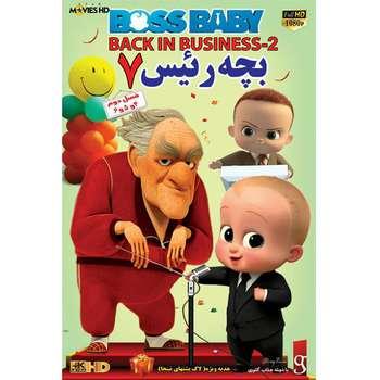 انیمیشن بچه رییس فصل دوم قسمت های 4 5 6 اثر الپ الی |