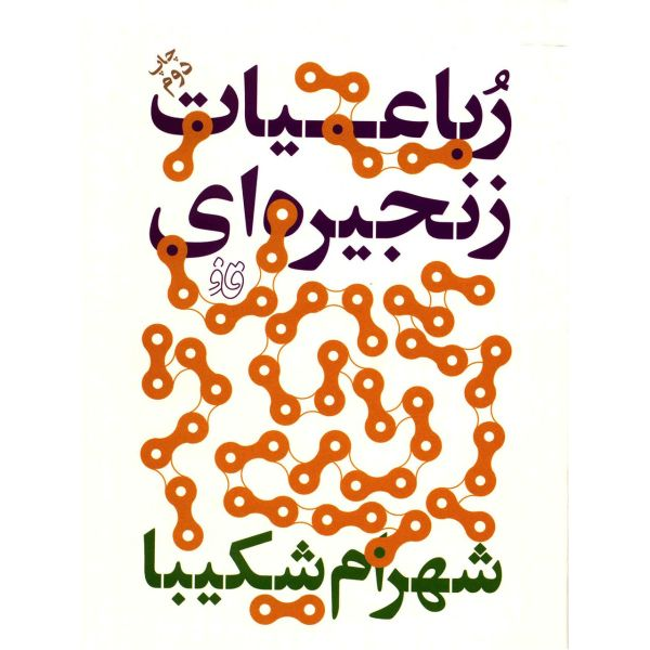 کتاب رباعیات زنجیره ای اثر شهرام شکیبا