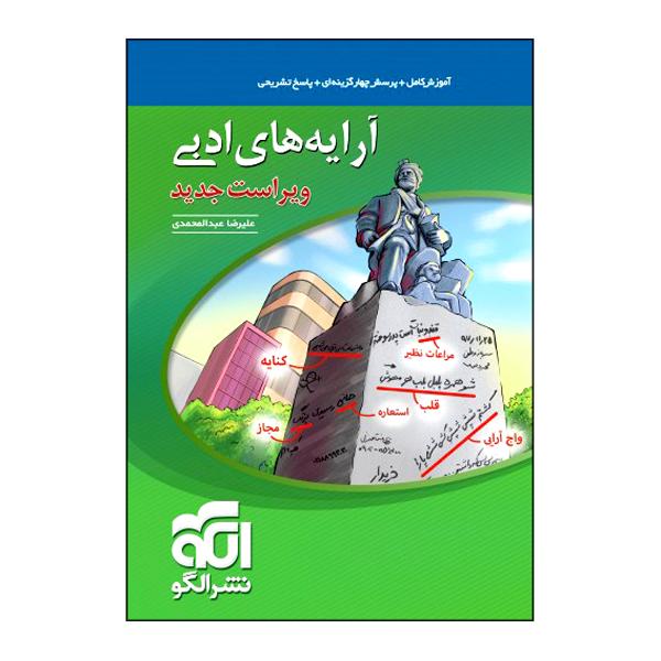 کتاب آرایه های ادبی اثر علیرضا عبدالمحمدی نشر الگو