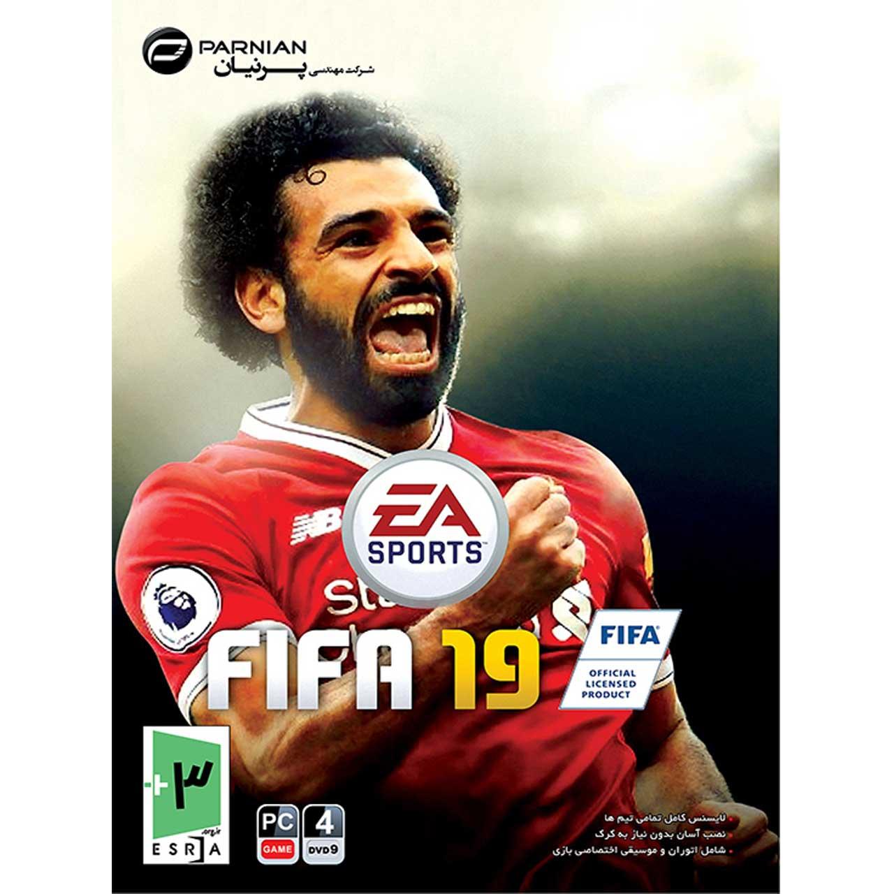 بازی فوتبال FIFA 1 مخصوص Pc